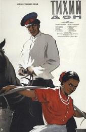 Плакат к фильму Тихий Дон (1957)
