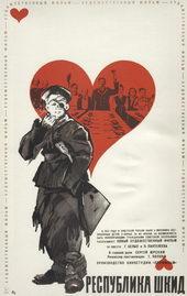 Плакат к фильму Республика ШКИД (1966)