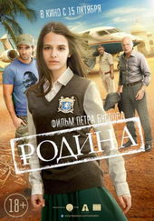 Плакат к фильму Родина (2015)