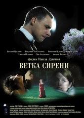 Постер к фильму Ветка сирени (2007)