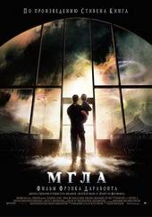 Афиша для фильма Мгла (2007)