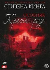 Особняк «Красная роза» (2002)