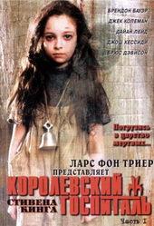 Королевский госпиталь (2004)