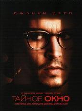 Фильм Тайное окно (2004)