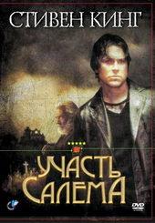 Фильм Участь Салема (2004)