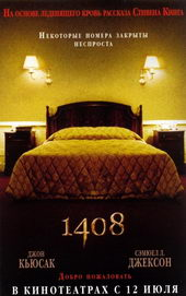 Ужасы 1408 (2007)