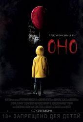 Постер для фильма Оно (2017)