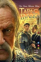 Плакат к фильму Тарас Бульба (2008)