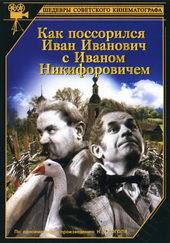 Афиша к фильму Как поссорились Иван Иванович с Иваном Никифоровичем (1941)