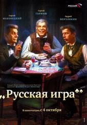 Русская игра (2007)