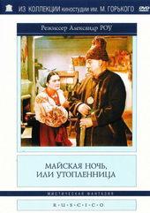 Майская ночь, или утопленница (1952)