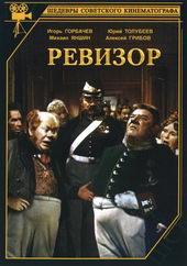 Постер к фильму Ревизор (1952)