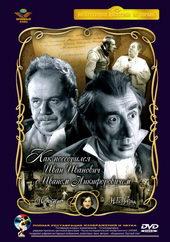 Плакат к фильму Как поссорились Иван Иванович с Иваном Никифоровичем (1959)