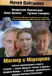 Афиша к польскому фильму Мастер и Маргарита (1988)