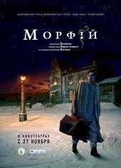 Постер к фильму Морфий (2008)