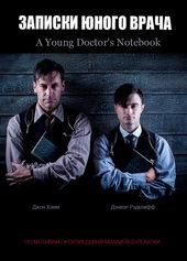 Постер к сериалу Записки юного врача (2012)