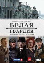 Плакат к сериалу Белая гвардия (2012)