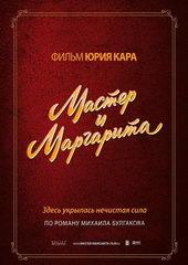 Плакат к фильму Мастер и Маргарита (1994)