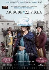 Плакат к фильму Любовь и дружба (2016)