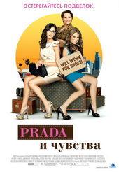 Афиша к фильму Prada и чувства(2011)