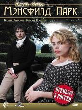 Постер к сериалу Мэнсфилд парк (2007)