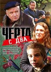 Постер для фильма Черта с два (2009)