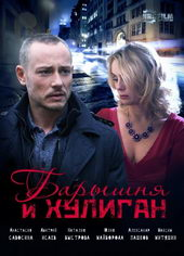 Плакат для фильма Барышня и хулиган (2017)