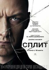 Постер к фильму Сплит (2016)