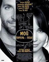 Постер к фильму Мой парень – псих (2012)