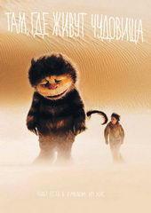 Плакат к фильму Там, где живут чудовища (2009)