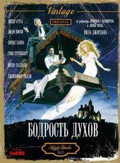 Афиша к фильму Бодрость духов (1988)
