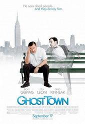 Комедия Город призраков (2008)