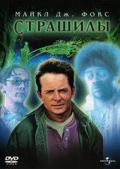 Постер к фильму Страшилы (1996)