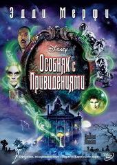 Плакат к фильму Особняк с привидениями (2004)