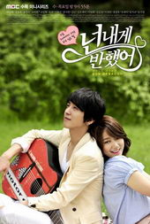 Плакат к фильму Струны души (2011)