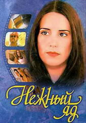 Постер к сериалу Нежный яд (1999)