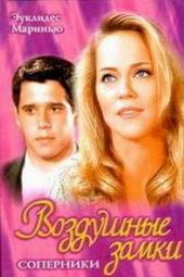 Плакат к сериалу Воздушные замки (1999)