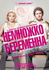 Афиша к фильму Немножко беременна (2007)