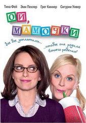 Постер к фильму Ой, мамочки (2008)