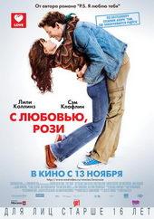 Постер к фильму С любовью, Рози (2014)