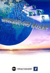Постер к сериалу Вспомни, что будет (2009)