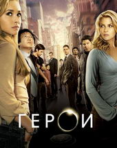 Плакат к сериалу Герои (2006)