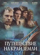 Постер к сериалу Путешествие на край Земли (2005)
