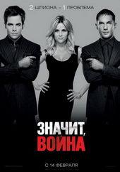 Плакат к фильму Значит, война (2012)