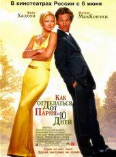 Постер для комедии Как отделаться от парня за 10 дней (2003)