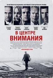 Постер к фильму В центре внимания(2015)