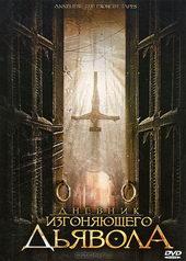 Плакат к фильму Дневник изгоняющего дьявола (2011)