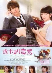 Постер к фильму Любовь на особом уровне (2014)