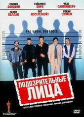 Постер к фильму Подозрительные лица (1995)
