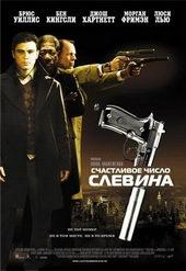 Плакат к фильму Счастливое число Слевина (2006)
